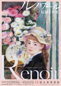 Renoir0