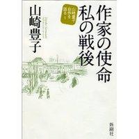 Toyoko_yamazaki1
