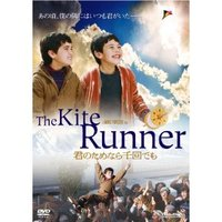 The_kite_runner_dvd