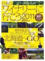 Nihon_no_winery