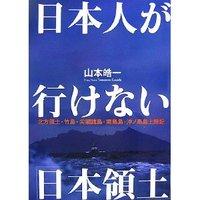Nihonjin_ga_ikenai