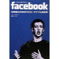 Facebook_book