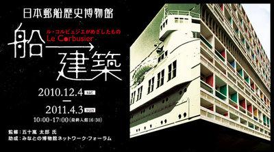 Nihon_yusen_museum_2