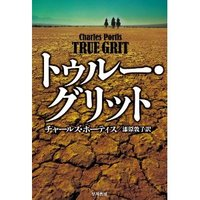 True_grit_book