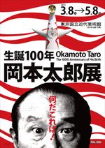Taro_poster_2