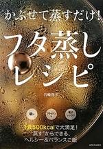 Futamushi_2