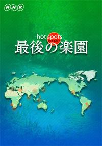 Hot_spot_1