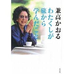 Kanetaka_kaoru_book