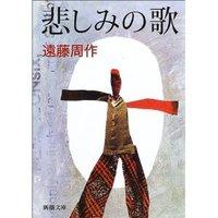 Kanashimi_no_uta