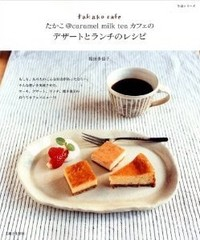 Takako_cafe_dessert_and_lunch_2