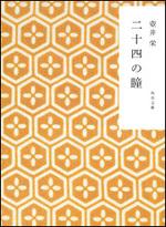 24_no_hitomi