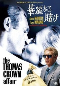 The_thomas_crown_affair