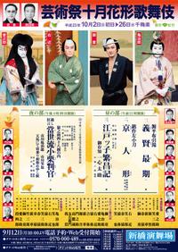 Kabuki1_2