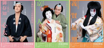 Kabuki2_2