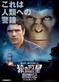 Rise_of_the_planet_of_the_apes_2