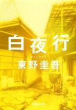 Byakuyakou