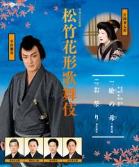 Kabuki2011nov