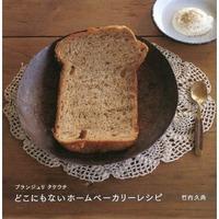 Boulangerie_takeuchi