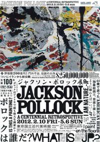 Jackson_pollock
