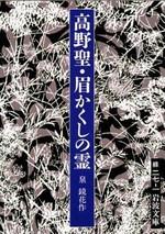 Koyahijiri_book
