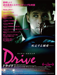 Drive_3