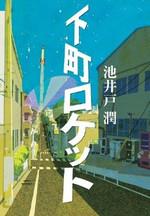 Sitamachi_rocket