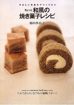 Wafu_no_yakigashi