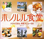 Honolulu_cooking_2