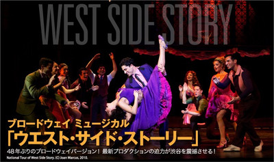 West_side_story_2