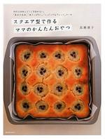 Square_cake