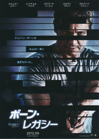 The_bourne_legacy_2_2