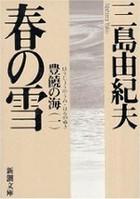 Haru_no_yuki