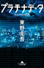 Platinum_data_1