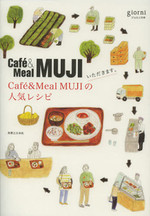 Cafe_meal_muji