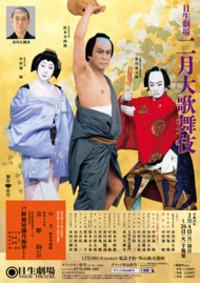 Kabuki201302