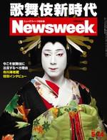 Newsweek_3