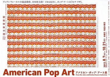 American_pop_art_1_2