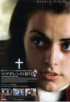 Magdalene_sisters_2