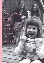 Dorothy_butler_book