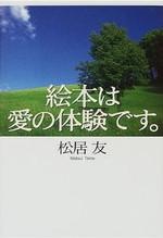 Matsui_tomo_book