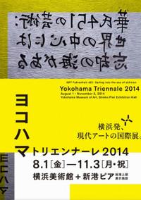 Yokohama_triennale_2014_3