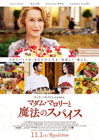 The_hundred_foot_journey_1