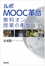 Mooc_book_2