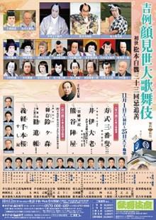 Kabuki201411