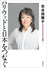 Yoko_narahashi_book