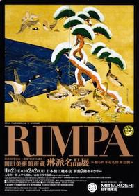 Rimpa_1