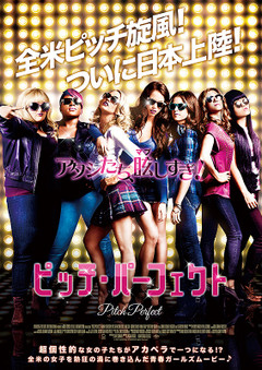Pitch_perfect_1