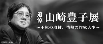Yamazaki_toyoko_1