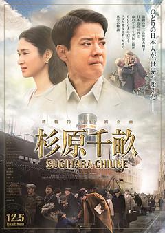Sugihara_chiune_1