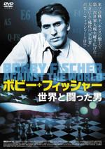 Bobby_fischer_against_the_world